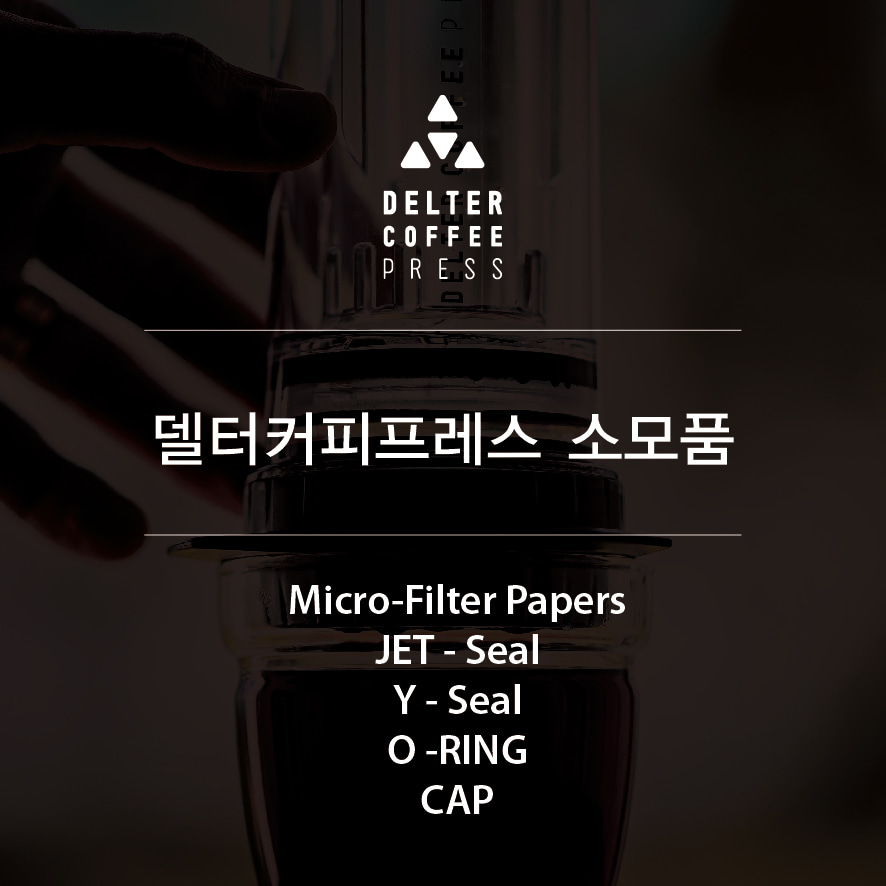 Delter Coffee Press 소모품